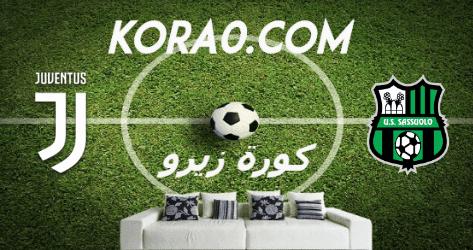 مشاهدة مباراة يوفنتوس وساسولو بث مباشر اليوم 15-7-2020 الدوري الإيطالي