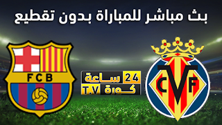 مشاهدة مباراة فياريال وبرشلونة بث مباشر بتاريخ 25-04-2021 الدوري الاسباني