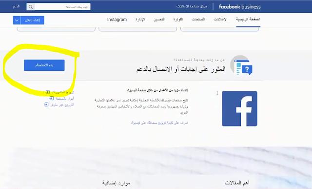 كيفية التواصل مع دعم الفيس بوك عبر الإيميل المباشر او الهاتف بطريقة سهلة