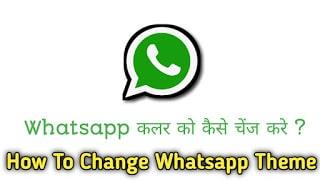 How to change WhatsApp theme | Whatsapp Theme Ko Change kaise kare?