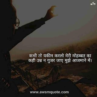 Best Hindi Sad Shayari Latest Image Collection-Sad Poetry Pics