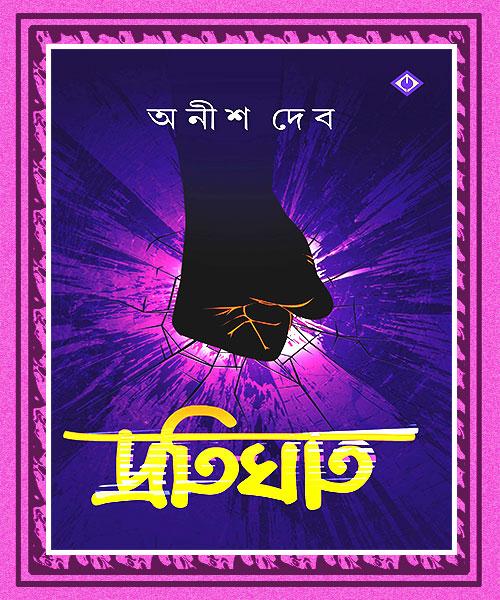 Pratighat (প্রতিঘাত) by Anish Deb
