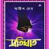 Pratighat (প্রতিঘাত) by Anish Deb | Bengali Novel