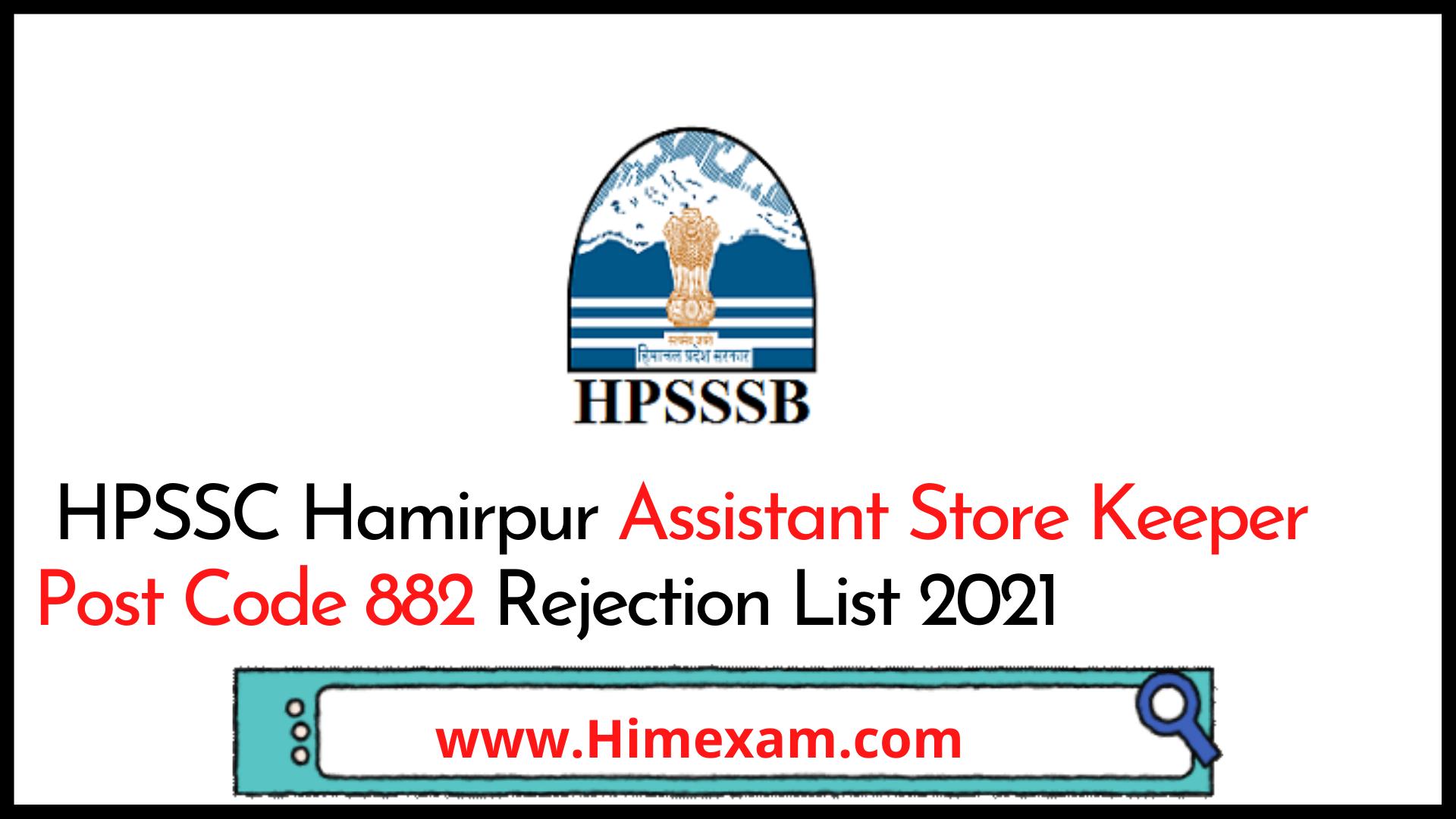 HPSSC Hamirpur Assistant Store Keeper Post Code 882 Rejection List 2021