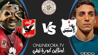 مشاهدة مباراة الأهلي وإنبي القادمة بث مباشر اليوم 24-04-2021 في الدوري المصري