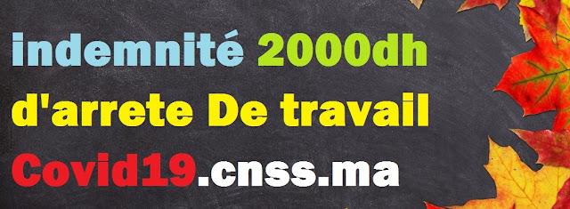 Demande bénéficier  d'indemnité de 2000 dh covid19 maroc