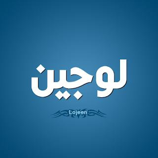 معني اسم لوجين في اللغة العربية