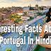 पुर्तगाल देश से जुड़े रोचक तथ्य और अनोखी जानकारी Portugal Facts In Hindi