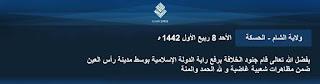"""داعش يصدر بيان بشأن رفع رايته في سري كانية و""""الحكومة السورية المؤقتة"""" تتوعد للتهرب من مسؤوليتها؟!!!!"""