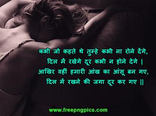 Dard-Bhari-Shayari-in-Hindi-for-Girlfriend