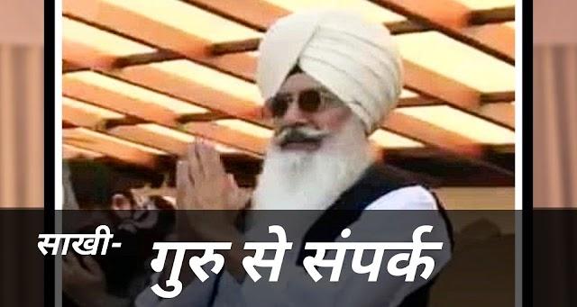 Babaji ki Sakhi Radha Soami। गुरु से संपर्क।