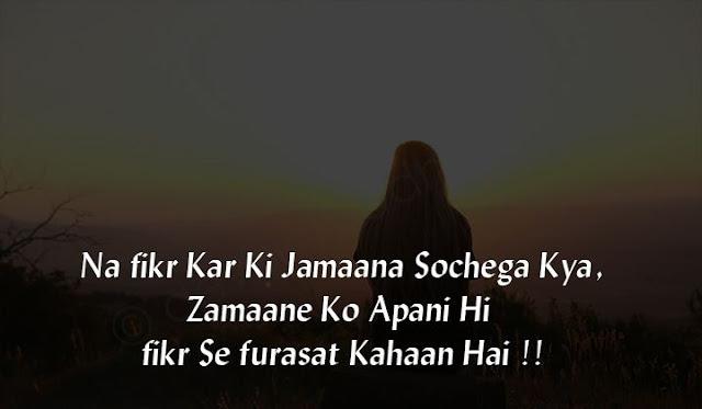 fb sad status in hindi