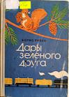 Борис Розен Дары зеленого друга книга