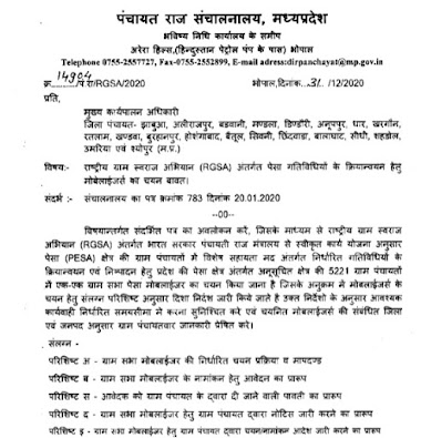 MP Gram Panchayat Mobilizer Results - Merit List - Selection List 2021 No Exam Direct Bharti