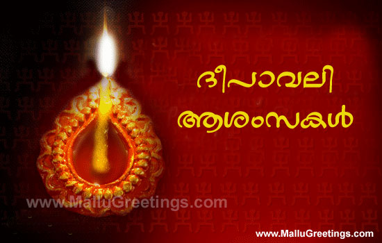 diwali malayalam sms, diwali messages in malayalam, diwali sms in malayalam, diwali wishes in malayalam, malayalam diwali sms, malayalam diwali text messages,