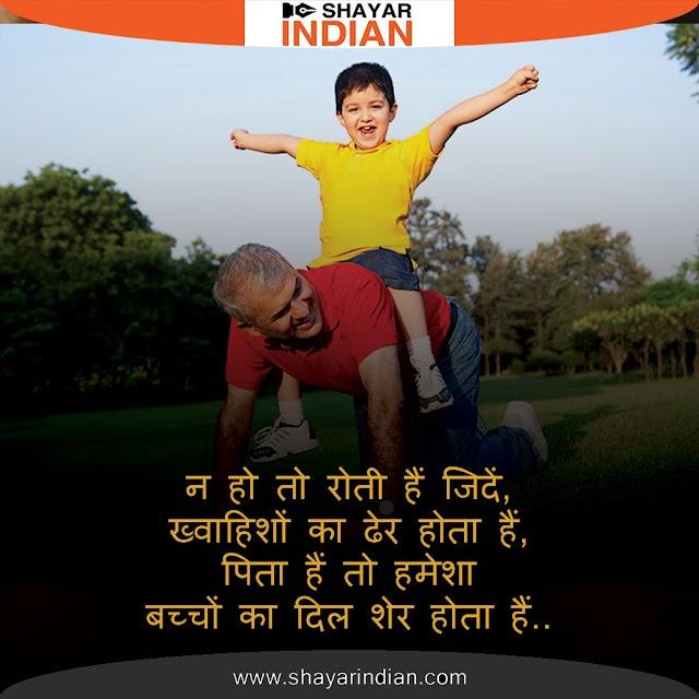 पिता के लिए शायरी - Happy Fathers Day 2020, Pita Shayari, Papa Status