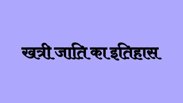 खत्री जाति का इतिहास   Caste Khatri History in Hindi