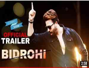 বিদ্রোহী | ফুল মুভি দেখুন | Bidrohi | Full HD Movie Watch