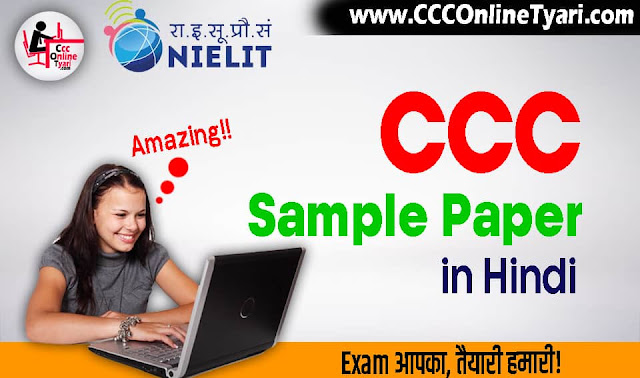 ccc sample paper, ccc sample paper in hindi, ccc sample paper 2020, ccc sample paper in english pdf, ccc sample paper 2020 pdf, ccc sample paper 2020 in english, ccc sample paper pdf, ccc sample paper with solution , ccc sample paper 2020 pdf download,  download , pdf file , hindi , paper , ccc, solution, sample, model, question, exam Nielit