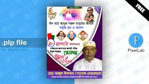 Eid ul Adha Poster Design Free PLP file download from GraphicsMaya