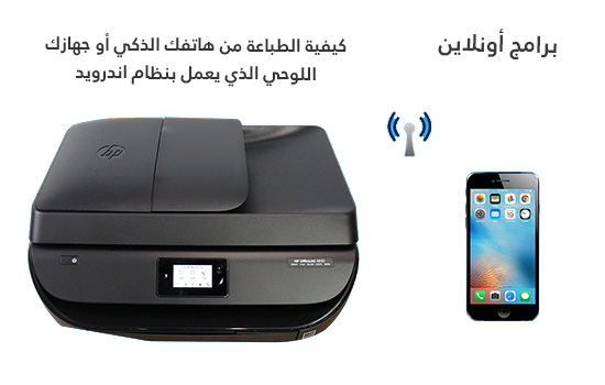 كيفية الطباعة من هاتفك الذكي أو جهازك اللوحي الذي يعمل بنظام اندرويد