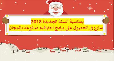 احصل على برامج مجانية بمناسبة حلول 2018 من موقع WonderFox