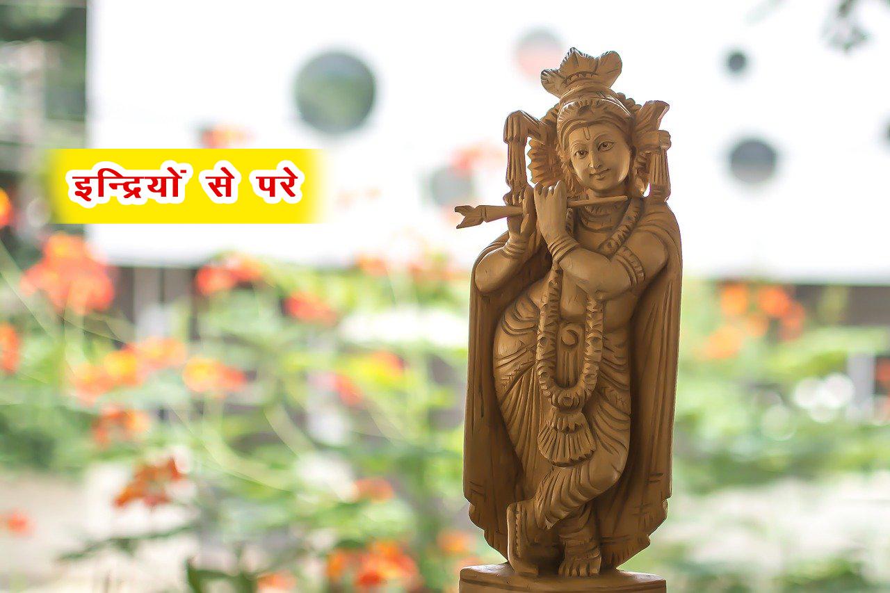 इन्द्रियों से परे | Bhagwat geeta | Lord Krishna | Senses meaning