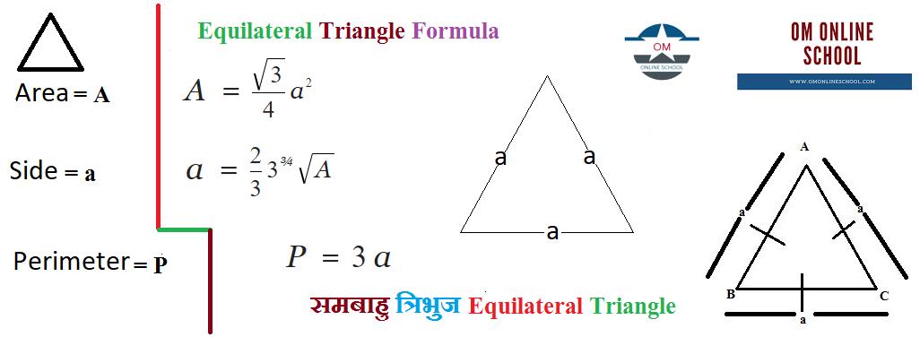 समबाहु त्रिभुज Equilateral triangle