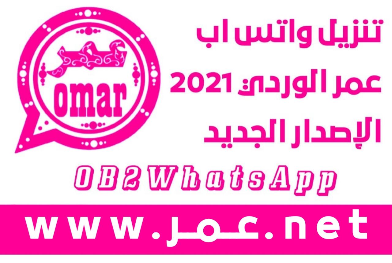 تنزيل واتساب عمر الوردي برابط مباشر WhatsApp Omar آخر إصدار