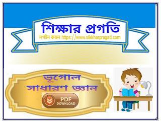 Download short SAQ from geography in Bengali PDF (ভূগোলের অতি সংক্ষিপ্ত প্রশ্ন উত্তর পিডিএফ ডাউনলোড করুন)।। শিক্ষার প্রগতি