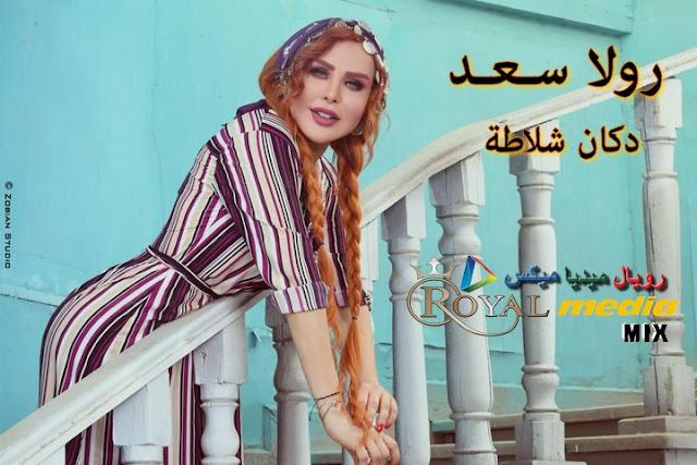استماع وتحميل اغنية دكان شلاطة MP3 غناء رولا سعد