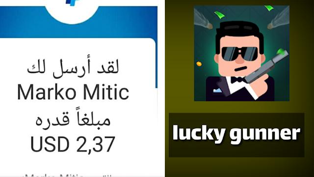 شرح تطبيق lucky gunner لربح أكثر من $5 يوميا عن طريق اللعب فقط