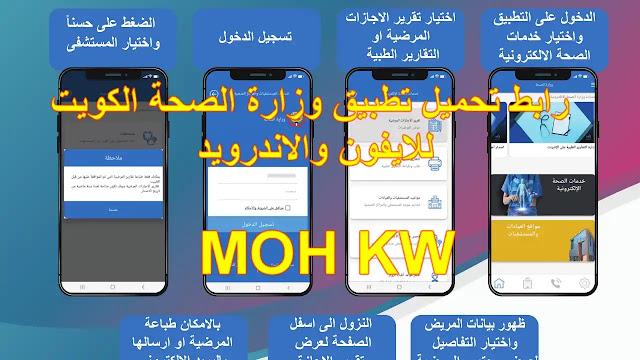 رابط تحميل تحميل تطبيق وزارة الصحة الكويت MOH KW