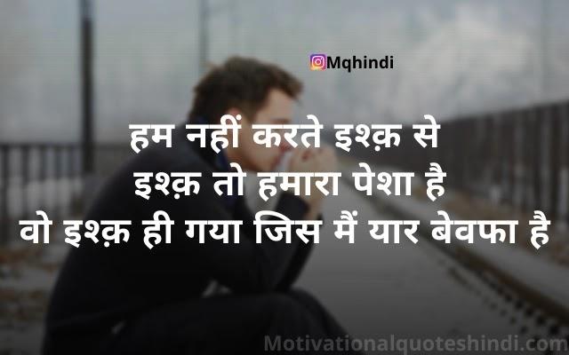 Gam Bhari Shayari Hindi