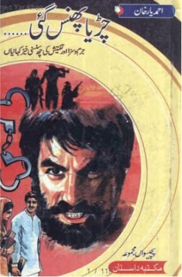 Chiriya Phans Gai By Ahmed Yar Khan Pdf Download
