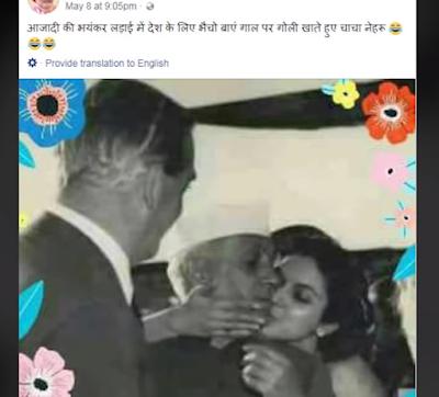 ajab-jankari-truth-behind-the-viral-fake-photo-of-jawaharlal-nehru-and-nayantara-sahgal-पंडित जवाहरलाल नेहरू