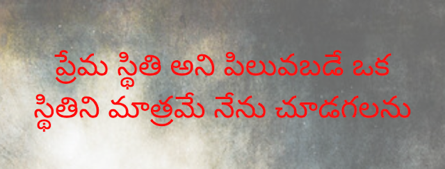 love status in telugu