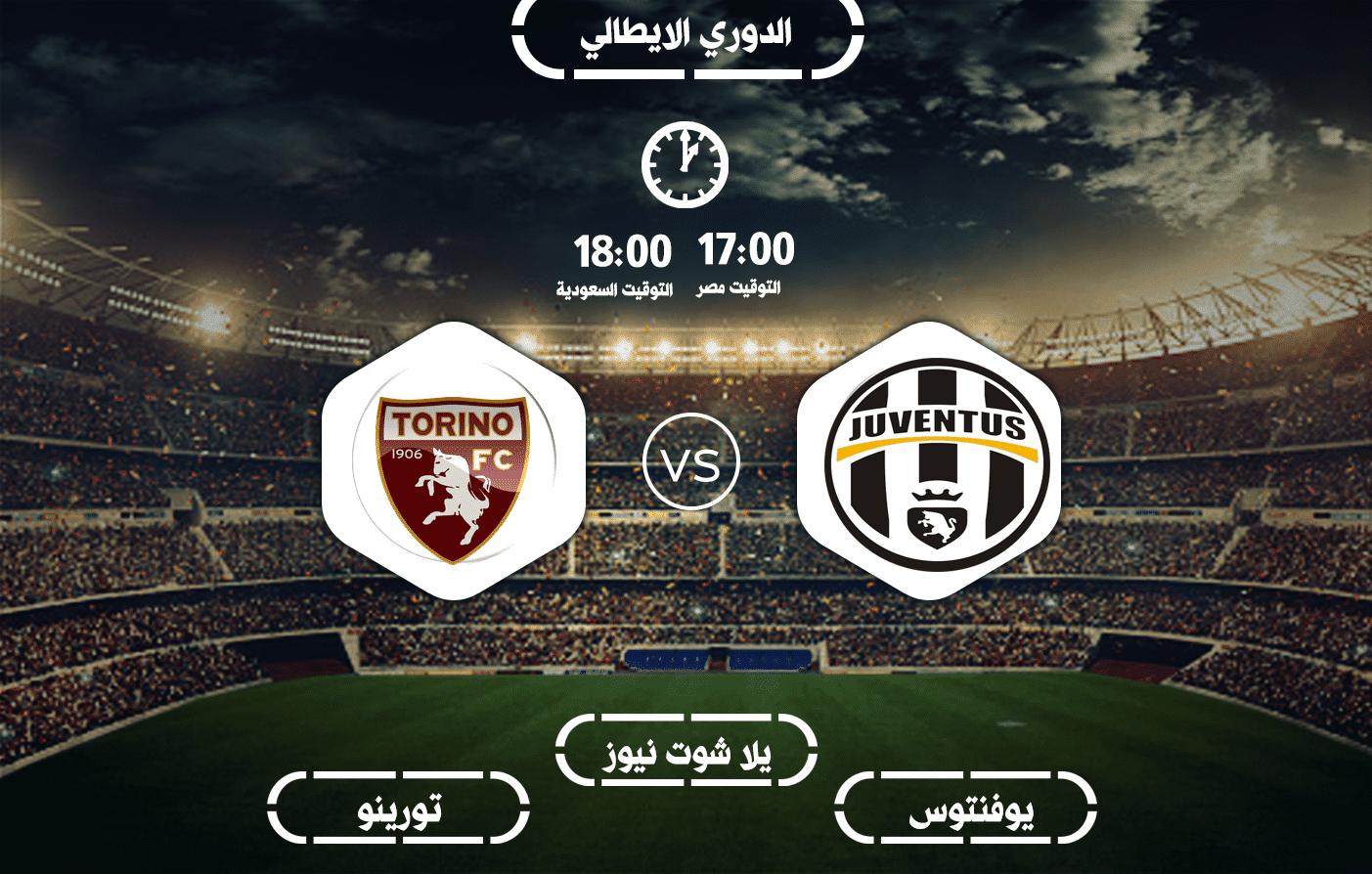 مشاهدة مباراة يوفنتوس وتورينو اليوم بث مباشر 4-7-2020 في الدوري الايطالي