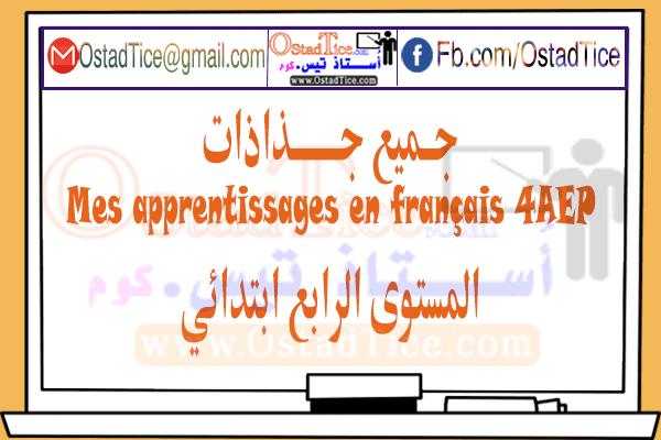 جميع جذاذات Mes apprentissages en français 4AEP المستوى الرابع 2020