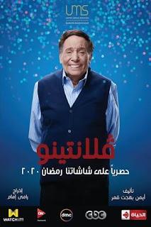 مسلسل فلانتينو الحلقة 7 السابعة عادل امام