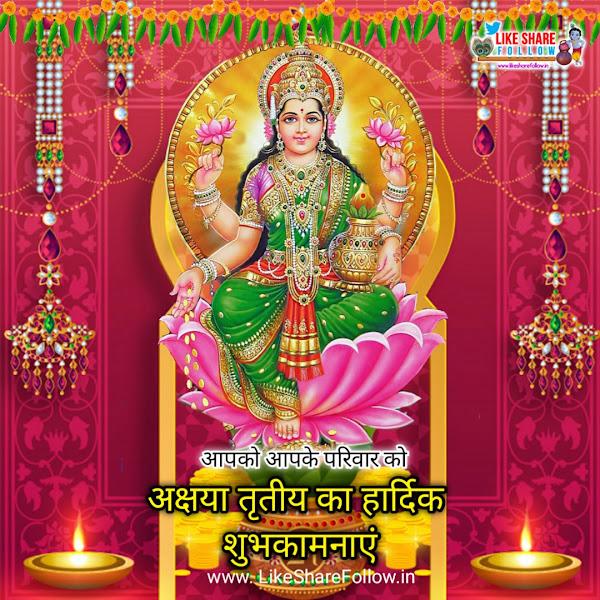 Akshaya-Tritiya-Wishes-In-Hindi-and-English