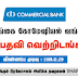 Commercial Bank of Ceylon - Vacancies