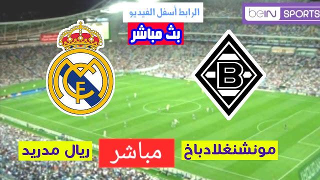 موعد مباراة ريال مدريد وبوروسيا مونشنغلادباخ بث مباشر بتاريخ 09-12-2020 دوري أبطال أوروبا