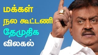 No more alliance with Makkal Nala Kootani | Vijayakanth