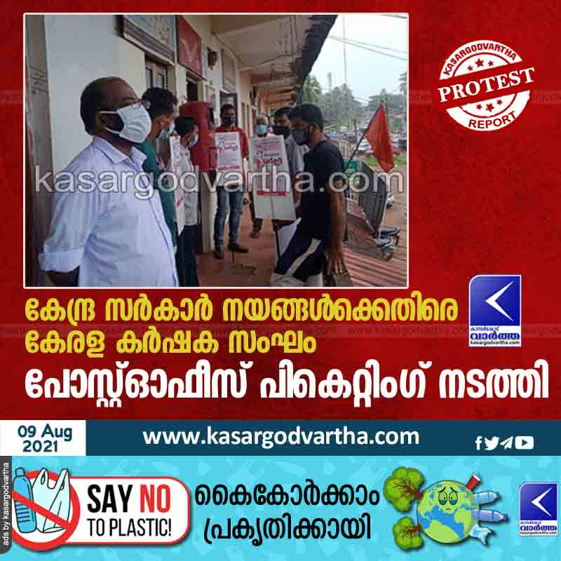 News, Kerala, kasaragod, Committee, Kerala Karshaka Sangham conducted post office picketing against policies of the Central Government.