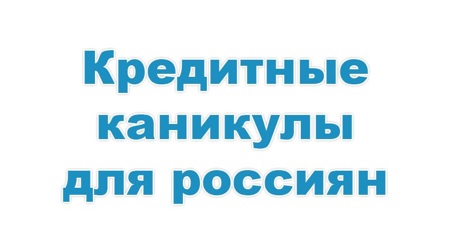 Кредитные каникулы в России