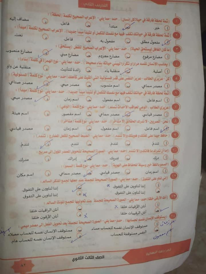 مراجعة النحو كاملاً للثانوية العامة الاستاذ عبدالله الشهاوي 2