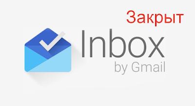 Google закрывает Inbox