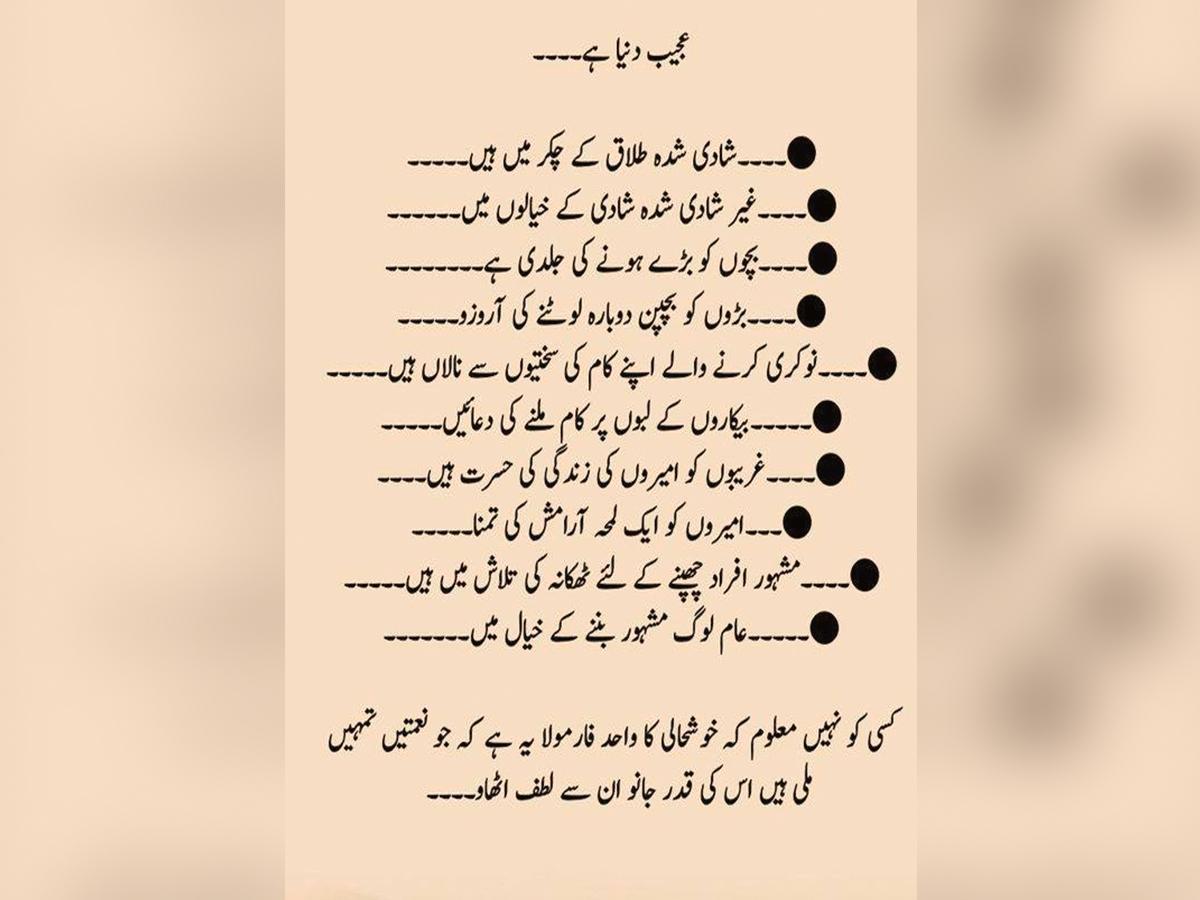 Life Quotes In Urdu 2018 - life quotes