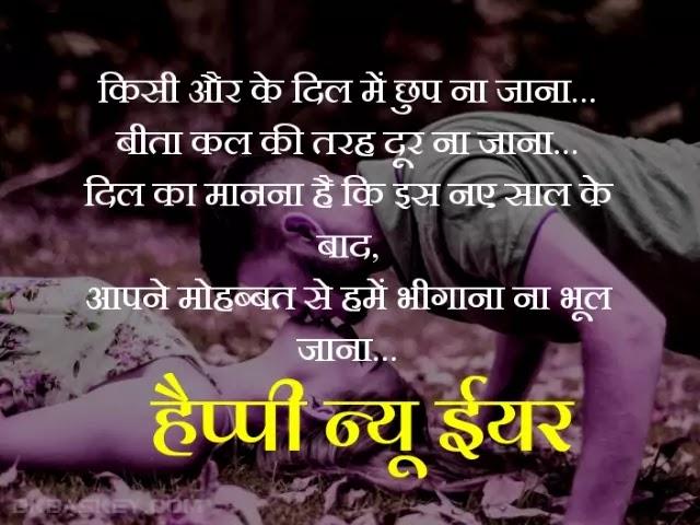 Romantic New Year Wishes Shayari for Girlfriend   New Year Wishes for Girlfriend in Hindi 2021